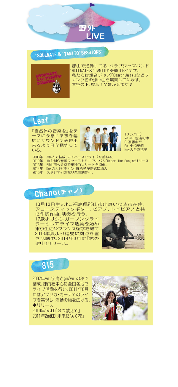 ライブ出演者紹介