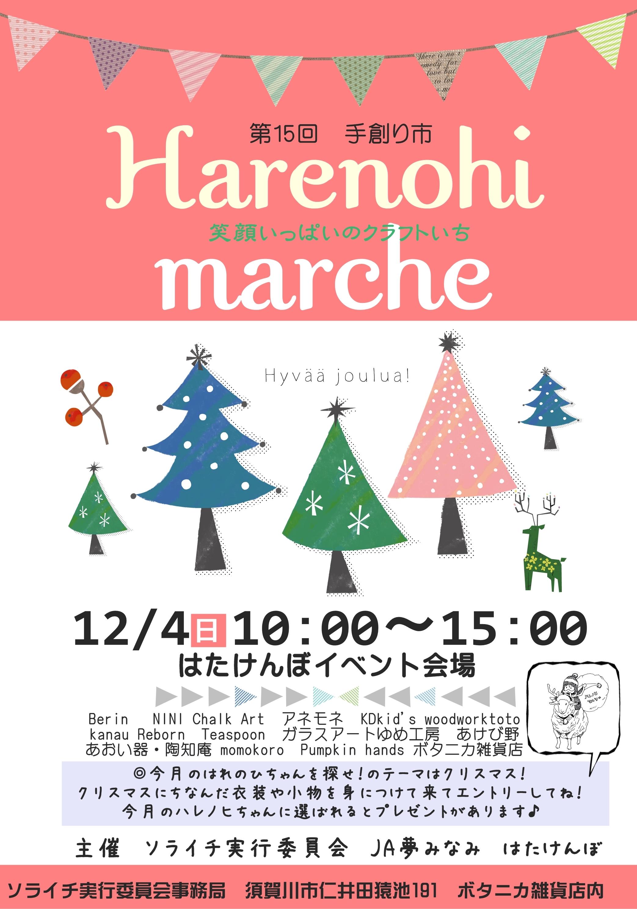 201612hare2