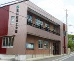 玉川村商工会