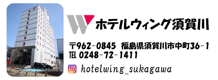 ホテルウィング須賀川